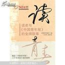 读青春-读者与<<中国青年报>>的金牌故事