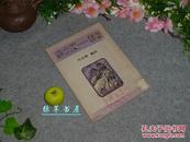 《象之国—泰国》(沈子善著-新社会小丛书 精美插图)1951年一版一印※[东南亚社会文化 风俗人情:湄南河、昭披耶河流域 小白象-东方威尼斯:曼谷 佛教文化、华侨//十七年儿童少儿读物 红色收藏文献]