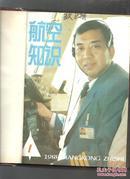 航空知识1988年(1--12期全 缺第8期)合订本精装