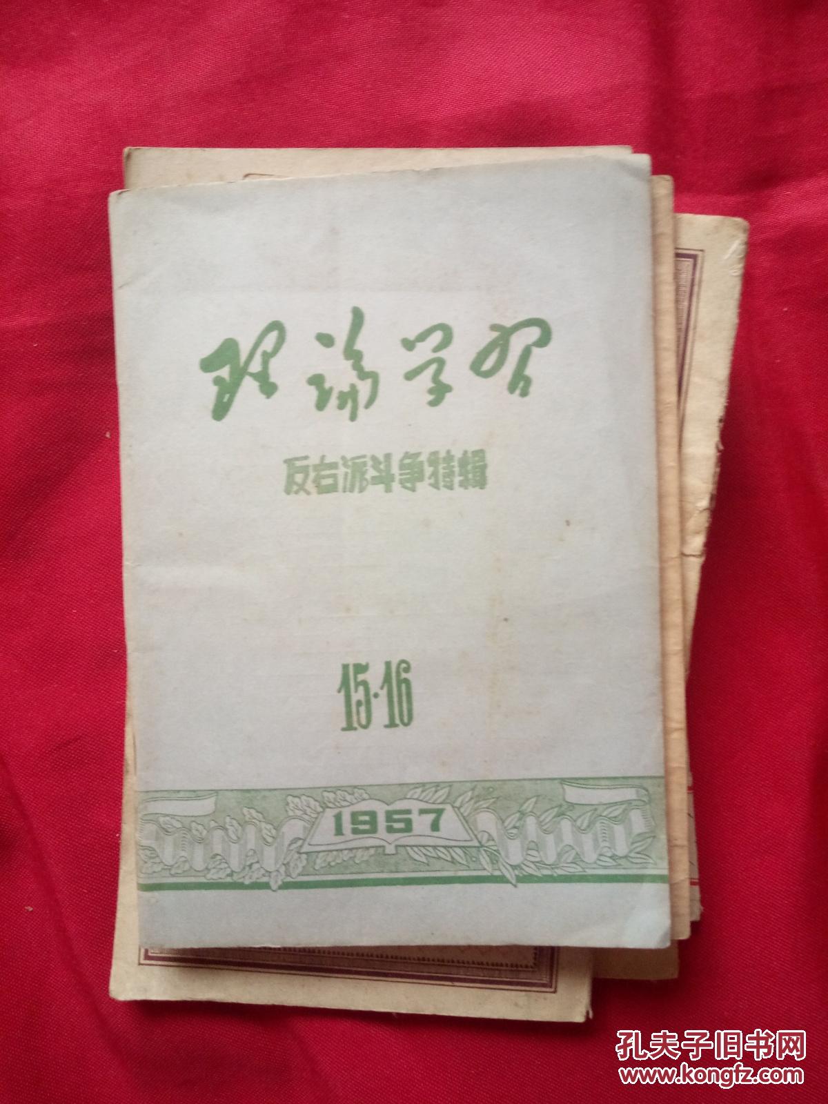 《理论学习》(1957年第15、16期合刊 反右派斗争特辑)
