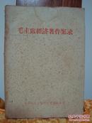 毛主席经济著作集录(60年老版本繁体印刷)