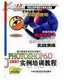 Photoshop 6.0中文版实例培训教程 王彬华,王小军编著