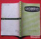 工具书,科技日语惯用句型