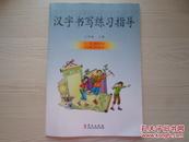 汉字书写练习指导 八年级 上册