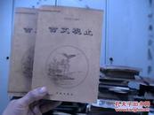 《古文观止 》上下册——中国古典文化精华