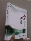 魅力安徽(原价468元,现价300元,书厚507页,重2公斤)
