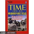 《时代》周刊精选阅读与词汇精通
