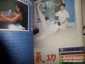 气功杂志1984全年【双月刊】