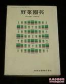野菜园艺(日文原版)【昭和49年出版,昭和54年印刷】