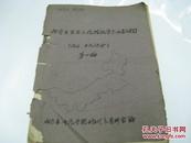 内蒙古自治区地理教学参考目录索引(汉文日文部分)第一编