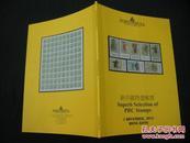 邮品拍卖图录:John  Bull  Stamp  Auctions  Ltd  The  2012  Winter  Sale  (1  December ( (英文版)新中国特选邮票