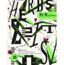 形录——全球图形设计 第十六辑 180 奇力文化传播有限公司 广西美术出版社 9787549406456)