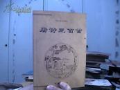 唐诗三百首(中国古典文化精华)