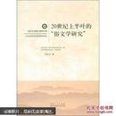 """临沂大学博士教授文库:20世纪上半叶的""""俗文学研究"""""""