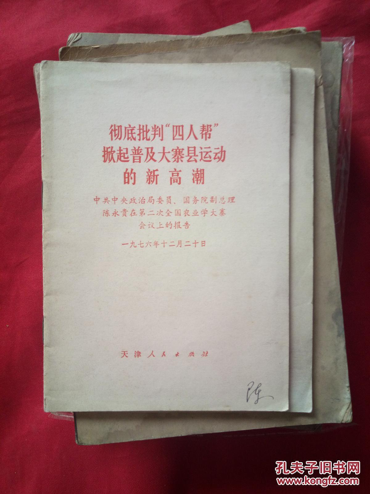 """彻底批判""""四人帮""""掀起普及大寨县运动的新高潮"""