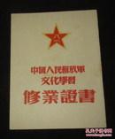 1953年中国人民解放军文化学习-修业证书14*10.5cm