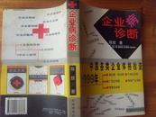 企业病诊断-1999年中国各类企业体格检查