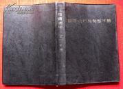 工具书,日语词组与句型手册,440页