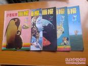 少年科学画报1981年1、4、6、9、12共5册合售