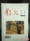 散文 1996年第11期