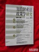 (日本)知的财产法政策学研究 第42号