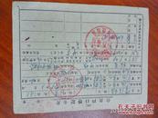公共户口登记卡片(1959年)