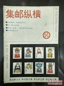 集邮纵横1993年第1期 创刊号(总1期)