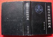 工具书,实用日汉科技词典,超级厚书