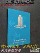 中国人民保险公司成立35周年纪念邮折 (.内有四方连2个.)【绸面精装】、、