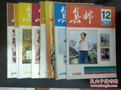 集邮 共8期合售 (1993年第5、7至12期  1989年第5期)