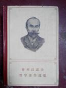 普列汉诺夫哲学著作选集.第五卷