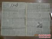 13283;人民日报(1950年8月13日第七七九号原报)