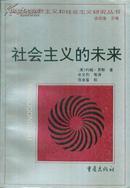 国外马克思主义和社会主义研究丛书・社会主义的未来