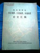 东北经济区 水文地质 工程地质 环境地质 论文汇编(8品)