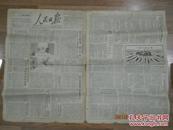 13282;人民日报(1950年8月12日第七七八号原报)