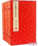 文白对照史记全本(套装共15册)