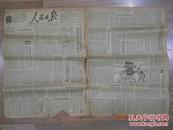13278;人民日报(1950年8月8日第七七四号原报)