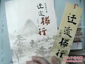 迂远独行【仅印1000册】赠送书法家王陆题写的《迂远独行》书签