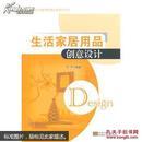 分类产品造型创意开发设计丛书:生活家居用品创意设计