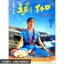 瑜伽气功与冥想(21年最畅销·纪念限量珍藏本)(未拆封,附光盘1张)