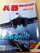 兵器    2011   12   走近航母时代  无赠品    详见目录!