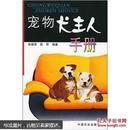 宠物犬主人手册..【】