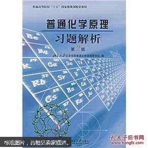 """普通化学原理习题解析(第2版)/普通高等院校""""十五""""国家级规划配套教材"""
