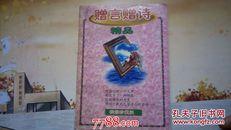 赠言赠诗精品---校园珍藏版,95年一版一印