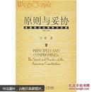 原则与妥协:美国宪法的精神与实践(修订本)