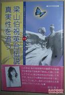 ◆日文原版书 梁山伯祝英台伝说の真実性を追う―日中対訳版