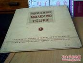 WSPOLCZESNE MALARSTWO POLSKIE【活页10张】苏联画
