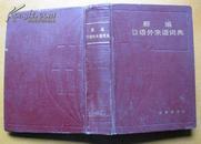 工具书,新编日语外来语词典