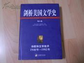 剑桥美国文学史(第8卷):诗歌和文学批评1940年—1995年(16开精装本)
