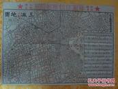 1950年最新出版.上海分区地图.8开套红双面印(有新旧路名对照.公共汽车路线等)(品相难得))